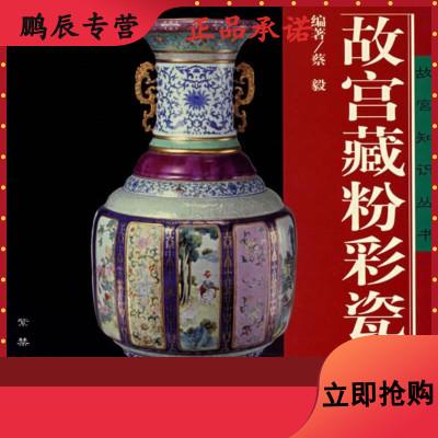 故宫藏粉彩瓷器 蔡毅著 紫禁城出版社 9787800473456