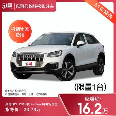 定金 【51車】 奧迪Q2L2019款Q2Le-tron純電智享型全款預約汽車整車新能源電動車SUV