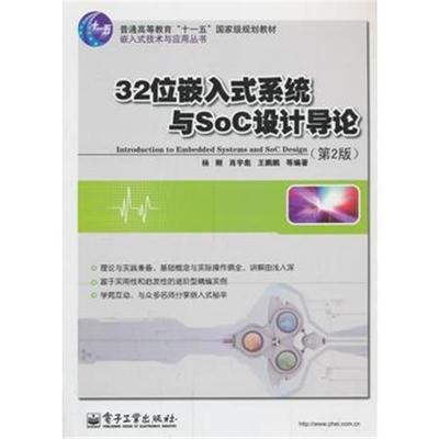 全新正版 32位嵌入式系統與SoC設計導論(第2版)