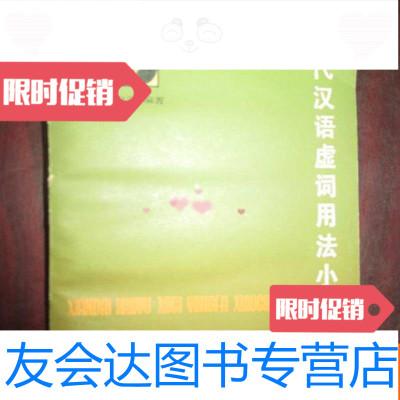 【二手9成新】現代漢語虛詞用法小詞典 9782506478960