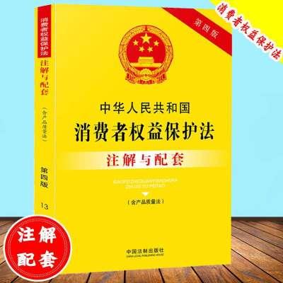 中華人民共和國消費者權益保護法注解與配套 消費者權益保護法法條 法律條文 法律書籍 工商行政管理所 網絡商品交易 價格欺