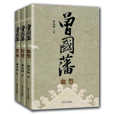 曾國藩(全三冊)