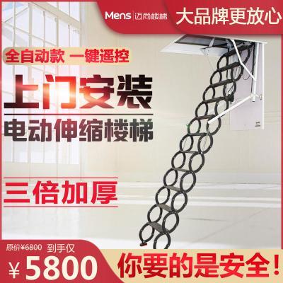 邁尚DT-600全自動鈦鎂合金/冷軋鋼閣樓伸縮樓梯別墅升降伸拉收縮爬梯家用室內室外簡易折疊定制樓梯