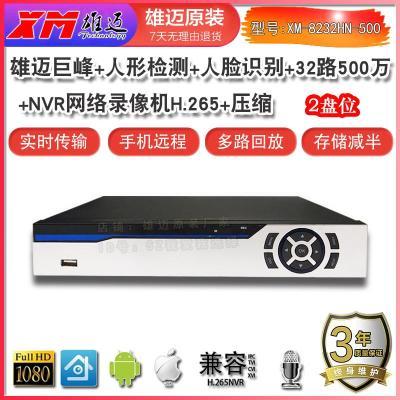 錄像機4盤位雄邁4K巨峰32路500萬H.265網絡錄像機監控2*8TB雙盤位人臉識別NVR