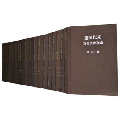 正版 建国以来重要文献编(1949-1965)全20册 中央文献