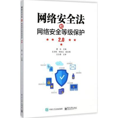 正版 网络安全法和网络安全等级保护2.0 夏冰 主编 电子工业出版社 9787121327650 书籍
