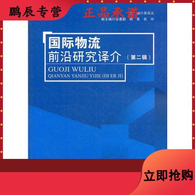 物流前沿研究译介 吴尚义 9787513010351 知识产权出版社
