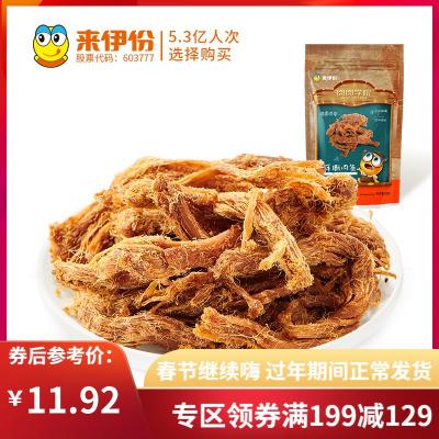 专区来伊份手撕肉条108g猪肉 干真空包装休闲零食小吃