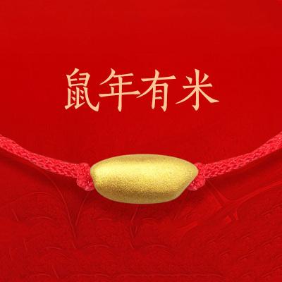 法蔻輕奢品牌999足金轉運珠老鼠本命年女鼠年有米粒手鏈硬金純金紅繩手鐲