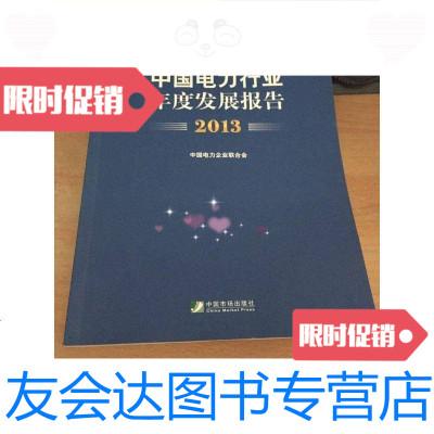【二手9成新】中國電力行業年度發展報告.2013/[編]中國電力企業聯合會中國? 9787509211373
