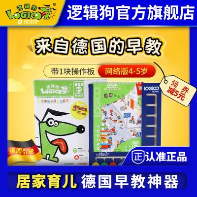 邏輯狗 第二階段4-5歲 精裝帶板 全套網絡版幼兒童益智早教玩具思維訓練玩具