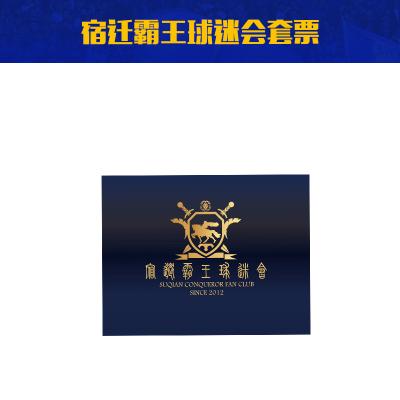 788元2020賽季江蘇蘇寧足球俱樂部宿遷霸王球迷會主場套票