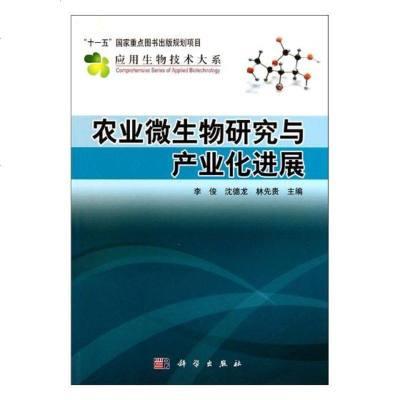 農業微生物研究與產業化進展農業/林業書籍