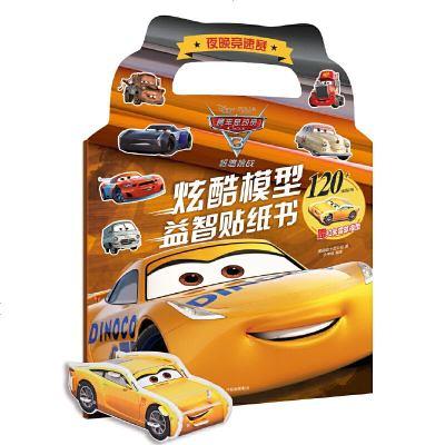 1010赛车总动员3·炫酷模型益智贴纸书·夜晚竞速赛