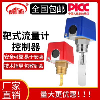 家用靶式流量控制器可調水流感應開關靶式水流開關水流開關控制器/HFS-20-6分銅/紅色