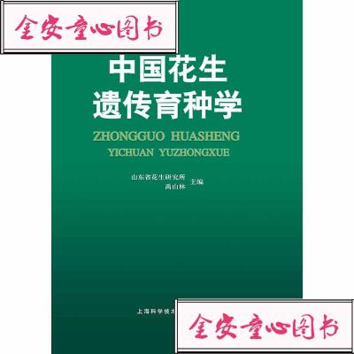 【单册】中国花生遗传育种学