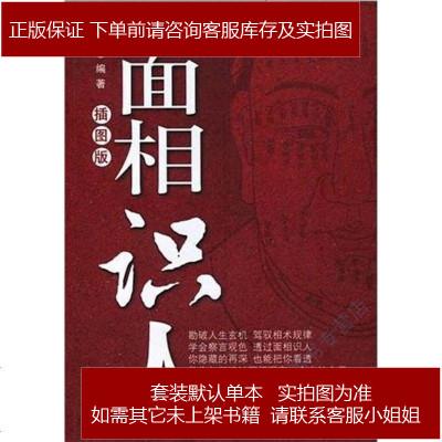 面相識人 滕野 中國物資 9787504734365