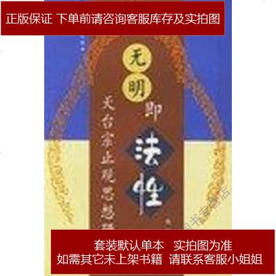 无明即法性 陈坚 宗教文化出版社 9787801236067