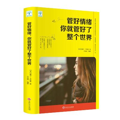 管好情绪 你就管好了整个世界 职场社交管理人际交往沟通情绪掌控情商沟通技巧 人生哲学 自我管理成功励志书籍 心理学书籍畅