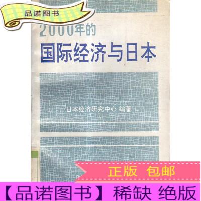 正版九成新2000年的國際經濟與日本 [館藏有章]