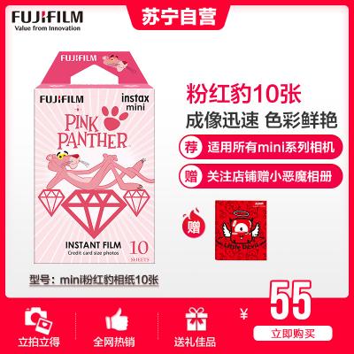 富士(FUJIFILM)INSTAX 拍立得相紙 mini粉紅豹相紙 mini系列相機通用(10張)