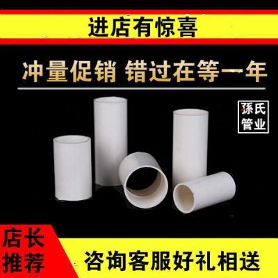 PVC穿线管直接 16 20 25 3分4分6分线管对接直通阻燃电工套管配件 【国标】16直接一包【300个】