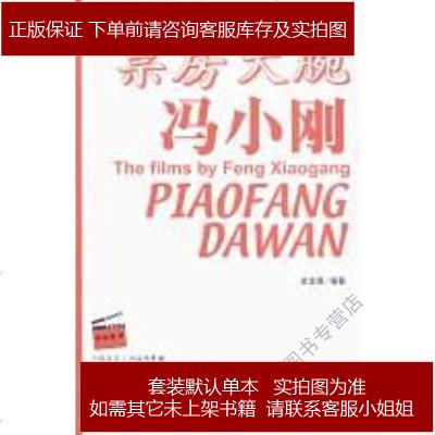 票房大腕馮小剛 金龍晟 中國廣播電視出版社 9787504345127