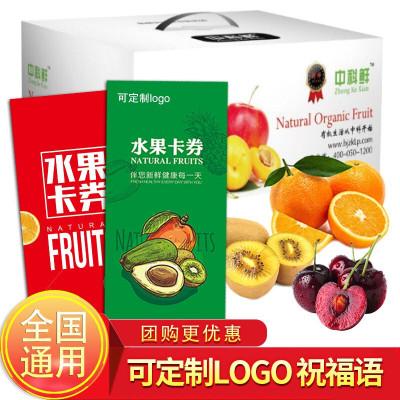 【买十赠一】中科农业水果礼盒 春节团购水果卡电子卡券礼品卡10选1水果套餐 468型