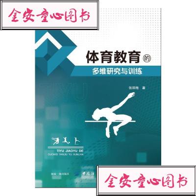 【单册】正版书籍 体育教育的多维研究与训练张丽梅中国纺织出版社