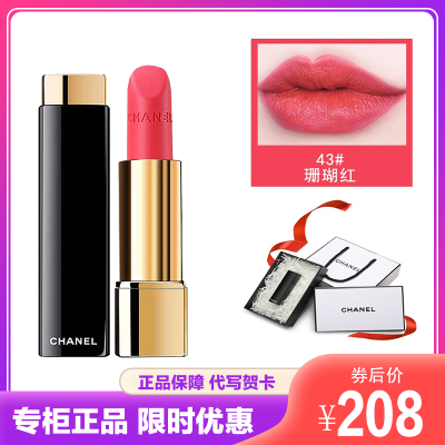 【專柜正品】香奈兒(Chanel)口紅女士唇膏 炫亮魅力絲絨系列 43號#珊瑚紅