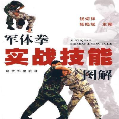 軍體拳實戰技能圖解錢炳祥,楊曉斌9787506560399中國人民解放軍出版社