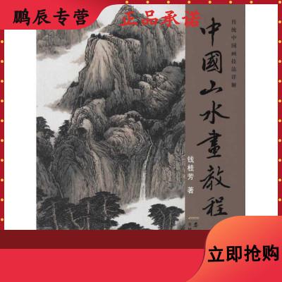 中國山水畫教程.上 錢桂芳 工藝美術(新)藝術 安徽美術出版社