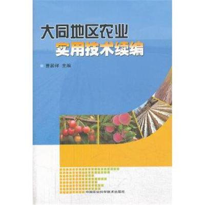 正版书籍 大同地区农业实用技术续编 9787511614209 中国农业科学技术出版