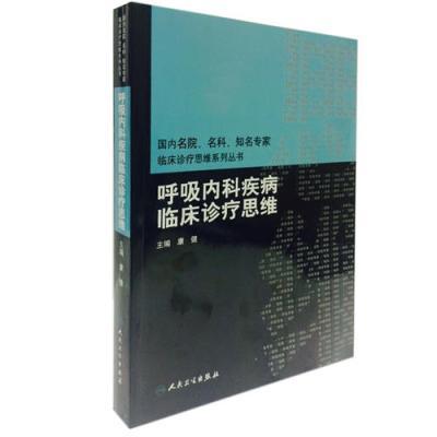 國內名院、名科、知名專家臨床診療思維系列叢書·呼吸內科疾病臨床診療思維