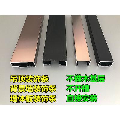 鋁合金背景墻吊頂金屬裝飾造型線條護墻板收邊條穿線U型底座A1