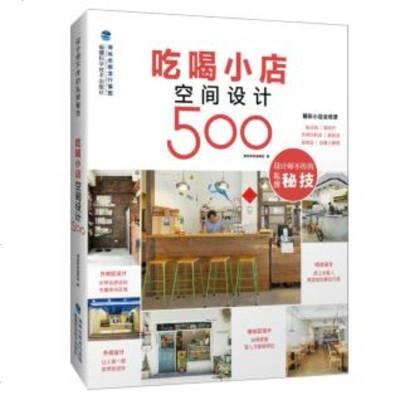 正版现货 吃喝小店空间设计500 漂亮家居编辑部 建筑/水利(新)专业科技 福建科学技术出版社 9787533556