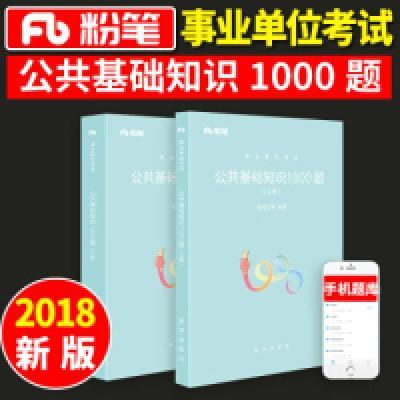 粉筆公考事業單位考試公共基礎知識1000題(上下冊)9787516636787