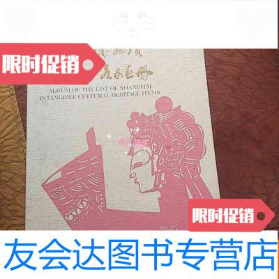 【二手9成新】上海市非物質文化遺產名錄畫冊,英漢對照<未拆封>拆開一本 9782567583368