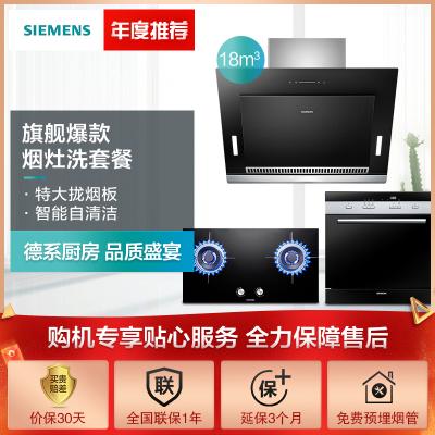 西门子(SIEMENS)17.5立方触控式侧吸式烟灶套餐LS66SA8B2W+ER7EA23SMP+611洗碗机(A版)