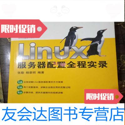 【二手9成新】Linux服務器配置全程實錄(16開)無盤 9783550207257
