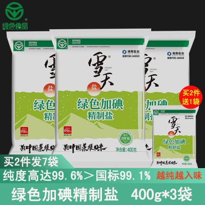 雪天綠色加碘精制鹽400g*3袋 買2組送1袋 純度大于99.6% 鹽巴調味品調味料食用鹽巖鹽曠鹽井鹽