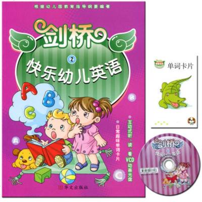 剑桥快乐幼儿英语2 附赠互动式听读看VCD动画光盘+日常趣味单词卡片 幼儿园英语 幼儿小班英语