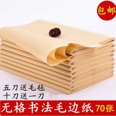 奇画毛边纸批纯竹浆机制无格初学毛笔字书法半生熟练习纸