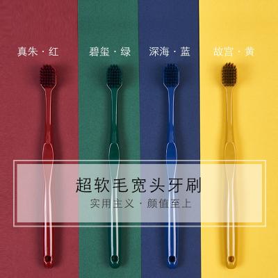 潔饒(JIERAO)超軟毛顏值寬頭成人情侶單支盒裝8支牙刷網紅推薦