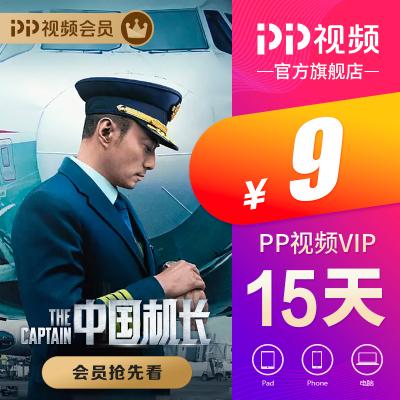 PP視頻 15天VIP體驗會員