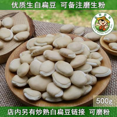 白扁豆子 農家自產雜糧干貨500g藥用特級 另有炒白扁豆可磨粉