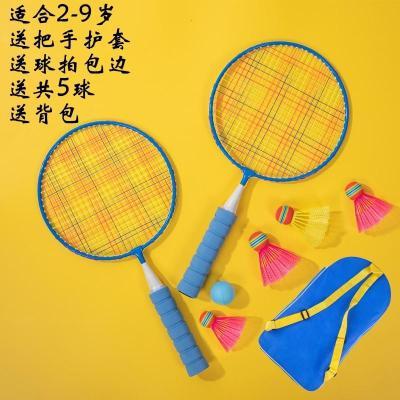 【蘇寧好貨】兒童羽毛球拍寶寶幼兒園3-10歲套裝小學生親子款寶寶小孩小童玩具
