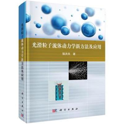 全新正版 光滑粒子流体动力学新方法及应用