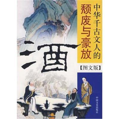 酒--中华千古文人的颓废与豪放殷伟9787503420498中国文史出版社