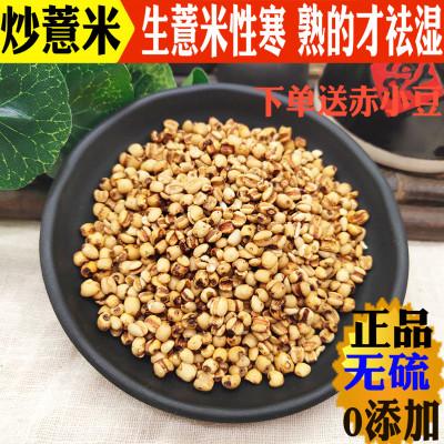 炒过的薏米炒熟炒好的薏米仁湿泡茶500克祛配芡实茯苓赤小豆磨粉